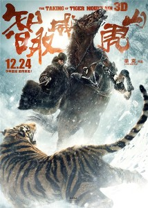 【高清电影】 智取威虎山.The.Taking.of.Tiger.Mountain TC720P
